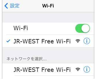 偽JR Free Wi-Fi Serviceには要注意!