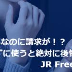 無料なのになぜ請求が!?知らずに使うと絶対に後悔するJR Free Wi-Fi。