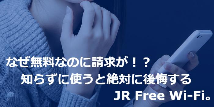 なぜ無料なのに請求が!?知らずに使うと絶対に後悔するJR Free Wi-Fi。