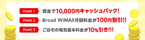 BroadWiMAX割引の申し込み!