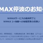 悲報)WiMAX停波のお知らせ・・・