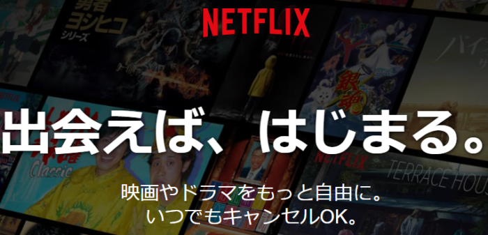 Netflix(ネットフリックス)とは