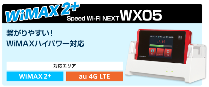 WiMAXハイパワーに対応し通信速度UP
