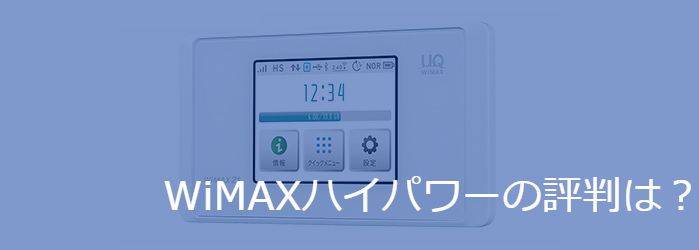 WiMAXハイパワーの評判は?
