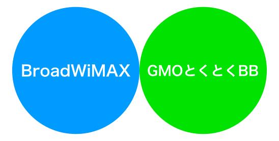 BroadWiMAXとGMOとくとくBB違う点は3つだけ