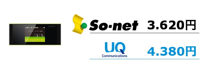 UQとSo-netの料金比較