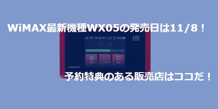 WiMAX最新機種WX05の発売日は11/8!予約特典のある販売店はココだ!