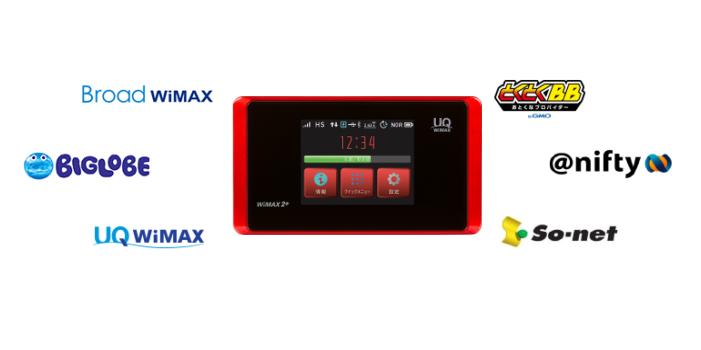WiMAXのW05が一番安く利用できる販売代理店のまとめ