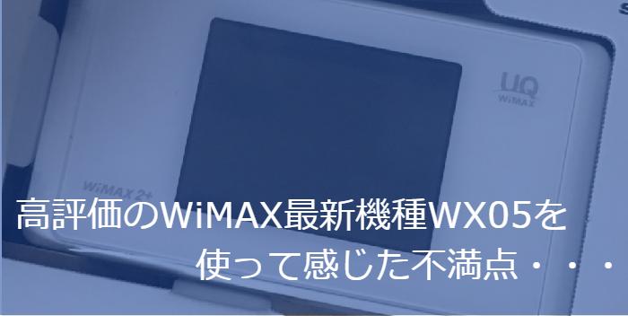 【レビュー】高評価のWiMAX最新機種WX05を使って感じた不満点・・・
