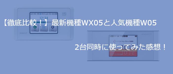 【徹底比較!】最新機種WX05と人気機種W05。2台同時に使ってみた感想!