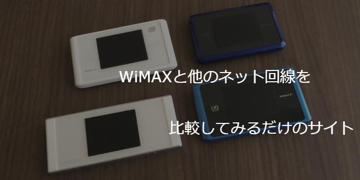 WiMAXと他のネット回線を比較してみるだけのサイト