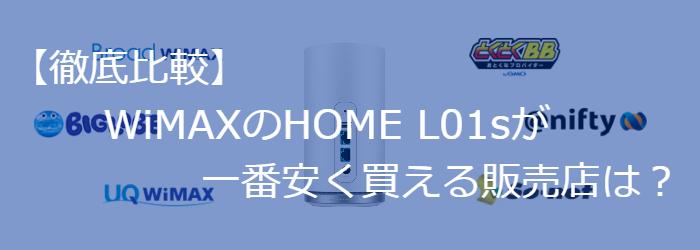 【徹底比較】WiMAXのHOME L01sが一番安く買える販売店は?各プロバイダの利用料金まとめ