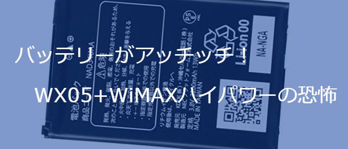 バッテリーがアッチッチ!WX05+WiMAXハイパワーの恐怖