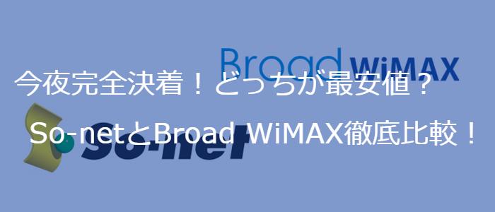 今夜完全決着!どっちが最安値?So-netとBroad WiMAXを徹底比較!