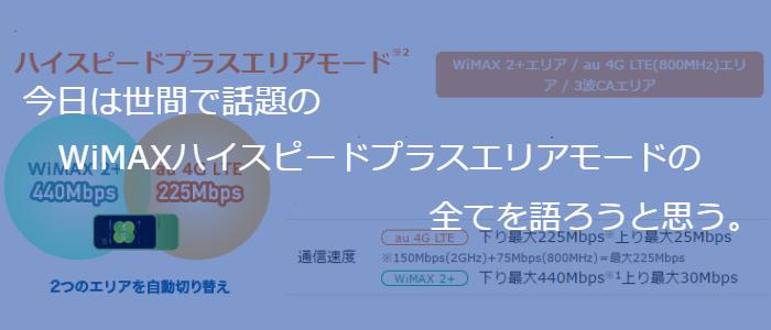 今日は世間で話題のWiMAXハイスピードプラスエリアモードの全てを語ろうと思う。