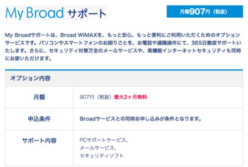Broad WiMAXのMyboadサポート
