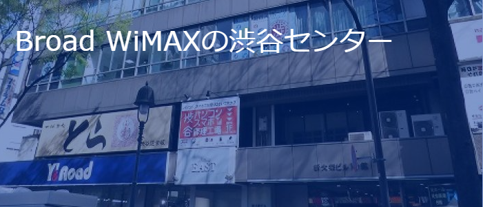 Broad WiMAXの渋谷センター