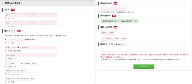 So-netお客様情報