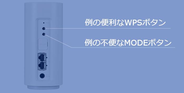 HOME01のWPSボタン