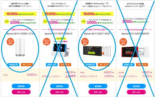 UQ端末選び