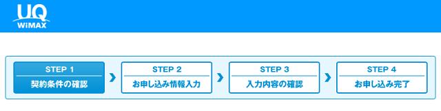 UQ申込内容確認