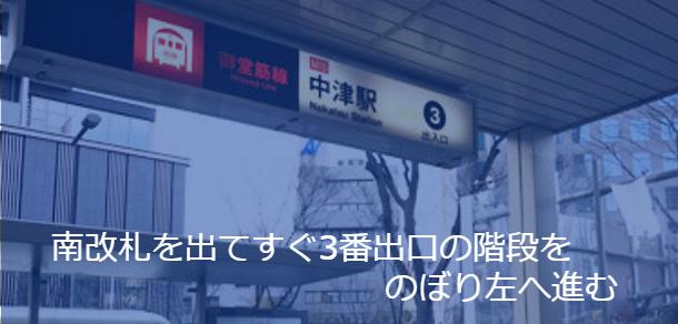 梅田センター3番出口へ出る