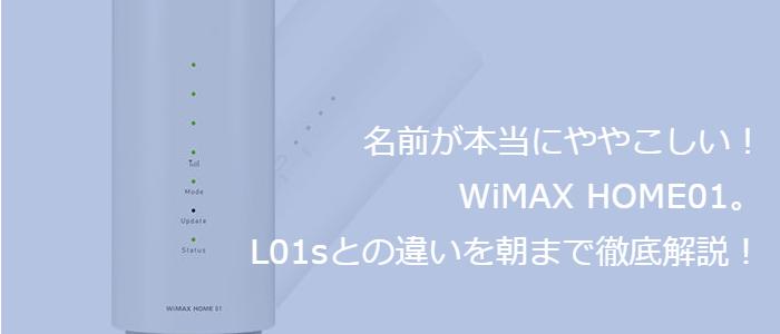名前が本当にややこしい!WiMAX HOME01。L01sとの違いを朝まで徹底解説!