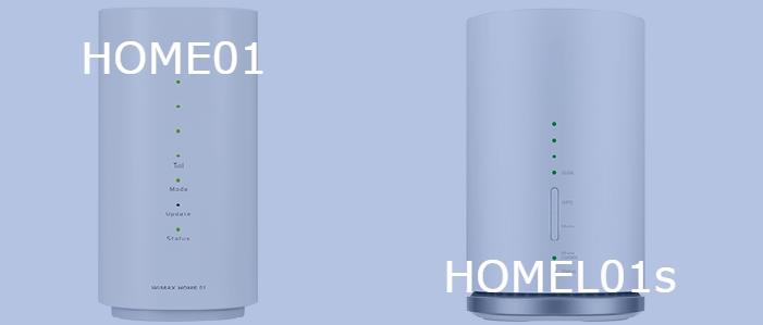 HOME01とL01sの選び方