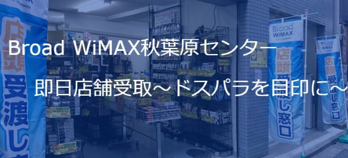 Broad WiMAXの秋葉原センターで即日店舗受取~ドスパラを目印に~
