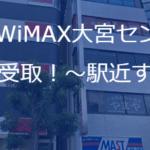 Broad WiMAXの大宮センターで即日店頭受取!~駅近すぐソコ~