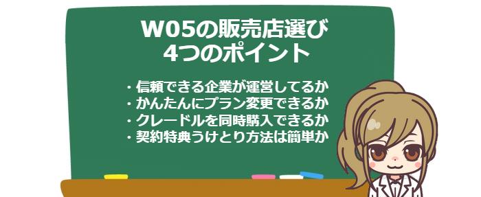 W05のキャンペーンを比較する4つのポイント