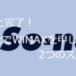 サクッと完了!So-netでWiMAXを申し込む2つのステップ!