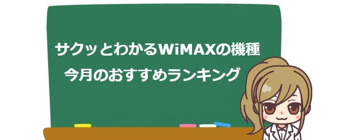 WiMAXの機種おすすめランキング