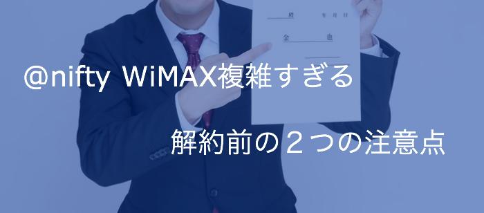 @nifty WiMAXを解約するときの注意点