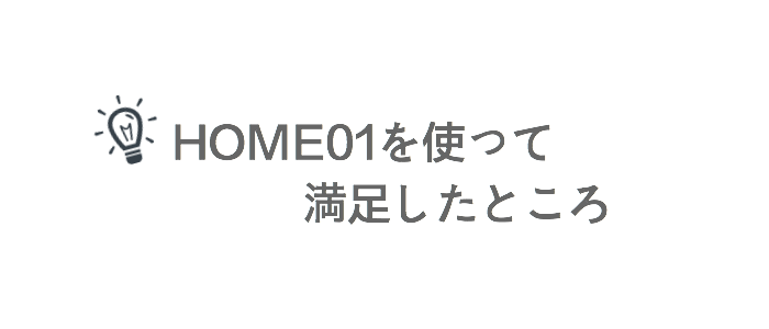 HOME01を使って感じた満足したところ