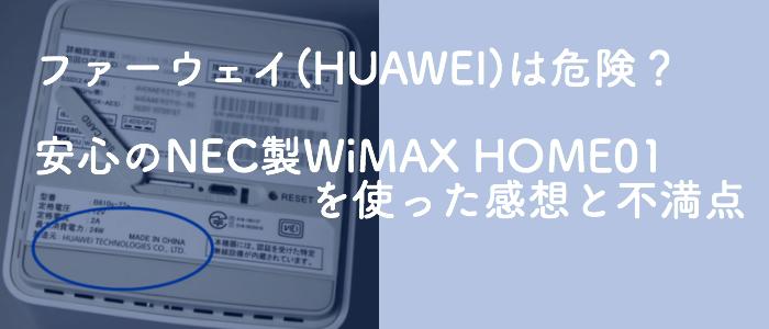 ファーウェイ危険?安心のNEC製WiMAX HOME01を使った感想と不満点
