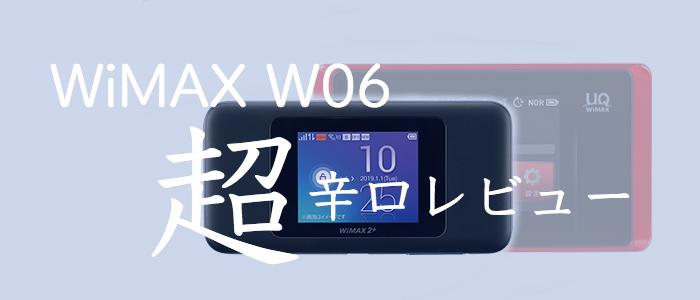 WiMAX W06を辛口レビュー。光を超えた速度で蹴られたことはあるか〜い?