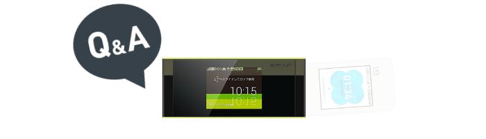 Speed Wi-Fi NEXT W05のよくある質問集