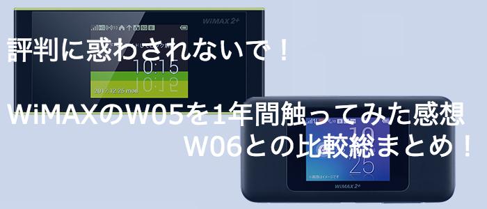 053473b8ed 評判に惑わされないで!WiMAXのW05を1年間触った感想とW06との比較総まとめ!