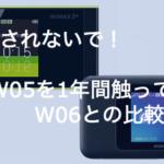 評判に惑わされないで!WiMAXのW05を1年間触ってみた感想とW06との比較総まとめ!