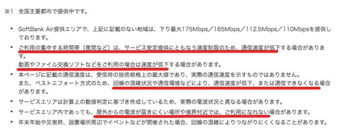 データ容量無制限?