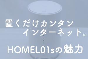 置くだけカンタンインターネット HOMEL01sの魅力