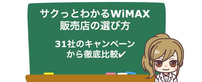 [2019年4月版]WiMAXの販売店31社のキャンペーンを徹底比較