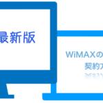 [2020年最新版]WiMAXの一番お得な契約方法まとめ。