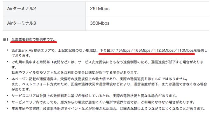 実はソフトバンクエアーの最大速度350Mbpsは極一部の地域だけ。