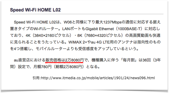 Speed Wi-Fi HOME L02の販売価格は?