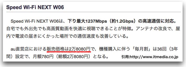 WiMAXのSpeed Wi-Fi NEXT W06の販売価格は?
