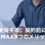 知らないと後悔する。契約前に確認すべきWiMAX9つのメリットとデメリット!