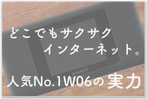 自宅でも屋外でもWiMAXを使うなら売り上げ&人気NO.1 W06の魅力!