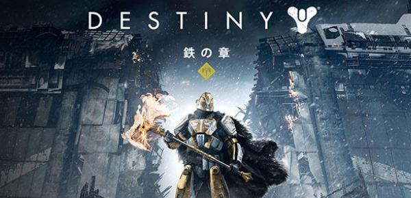Destinyのストーリーを協力プレイ